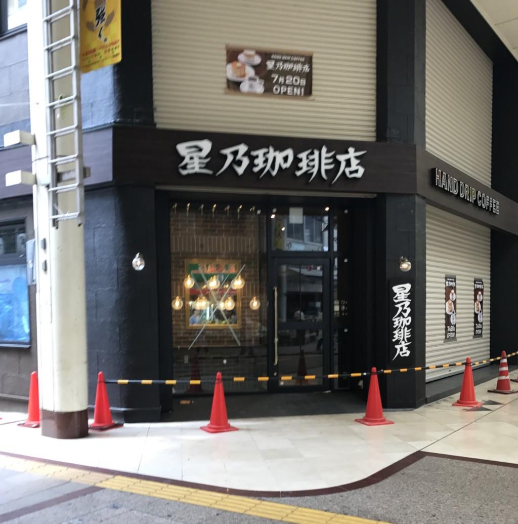 星乃珈琲店オープン