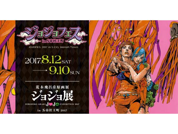 ジョジョ展2017
